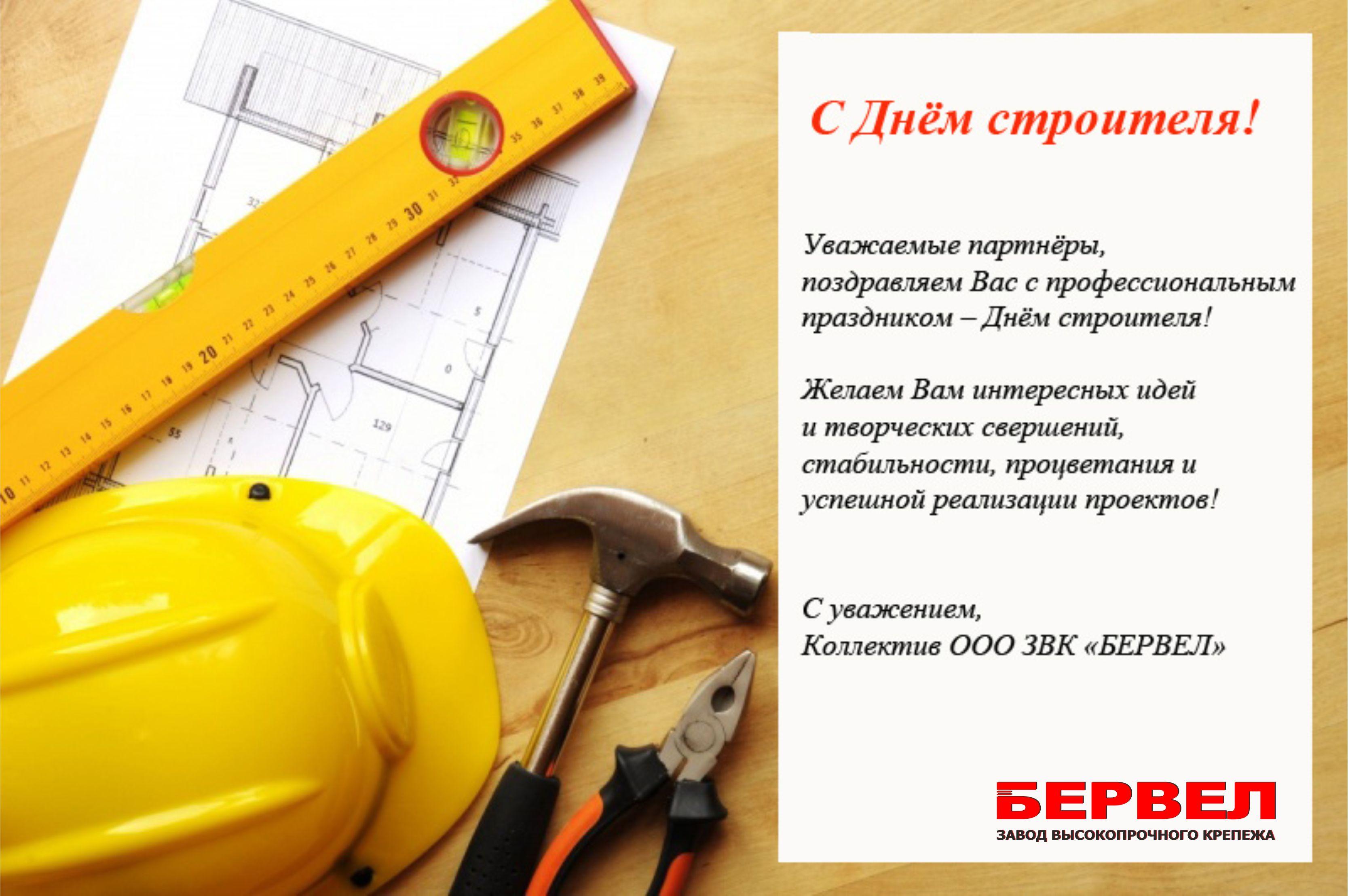 Тосты для строителей